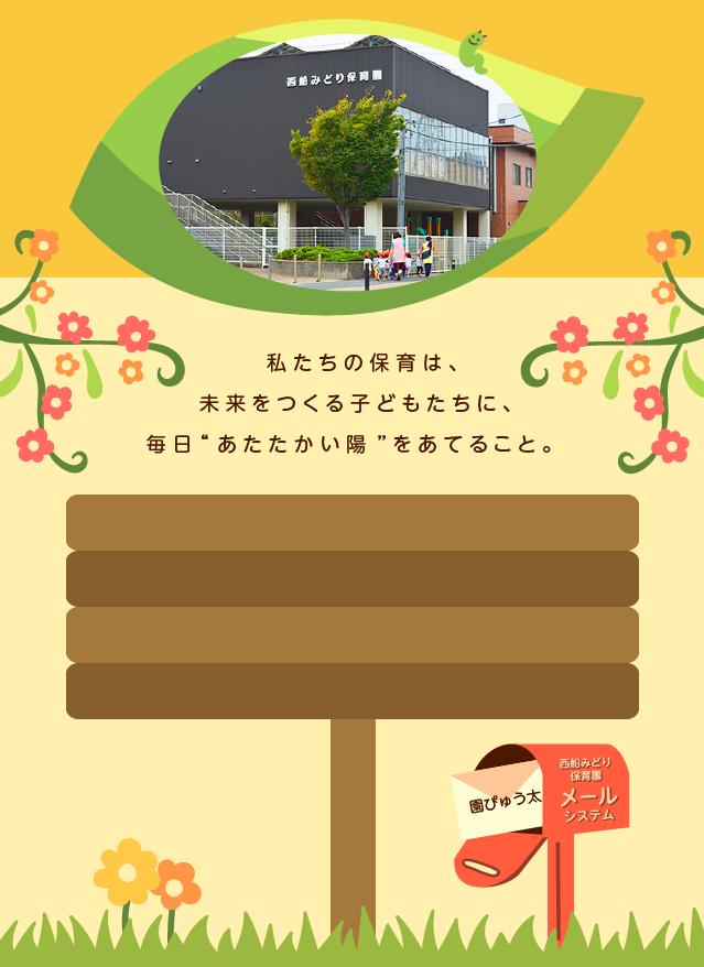 ぴゅう 太 園